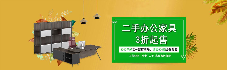 广州新启点二手办公家具城